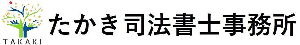 【福山市】相続、遺言のことならお任せください。揉めない相続、会社登記に関するご依頼は【たかき司法書士事務所】へ